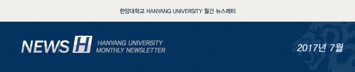뉴스H 월간 뉴스레터 2017년 7월호