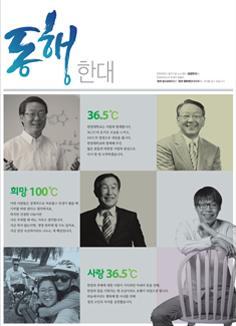 동행한대 2016년 SPRING 1호