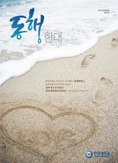 동행한대 2016년 SUMMER 2호