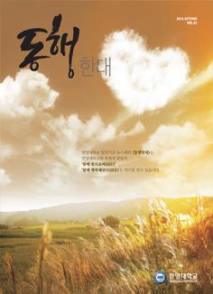 동행한대 2016년 AUTUMN 3호