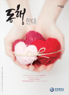 동행한대 2016년 WINTER 4호