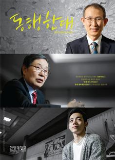 동행한대 2017년 SPRING 5호
