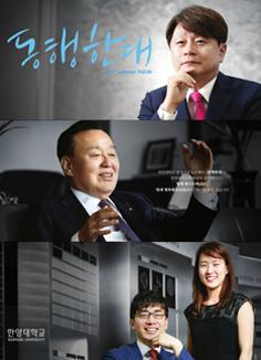 동행한대 2017년 SUMMER 6호
