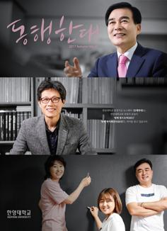 동행한대 2017년 AUTUMN 7호