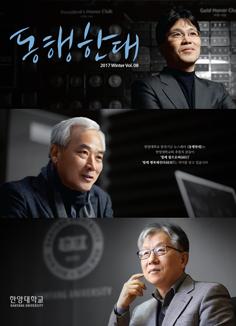 동행한대 2017년 WINTER 8호