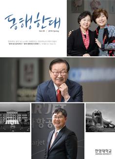 동행한대 2018년 SPRING 9호