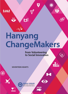 Hanyang ChangeMakers (No.1)
