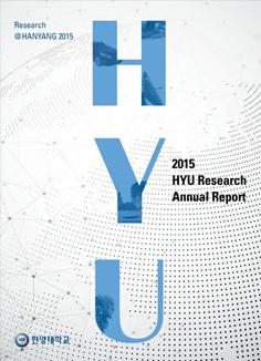 2015 한양 연구성과 리포트