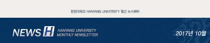 뉴스H 월간 뉴스레터 2017년 10월호