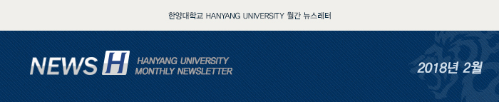 뉴스H 월간 뉴스레터 2018년 02월호