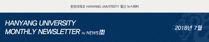 뉴스H 월간 뉴스레터 2018년 07월호