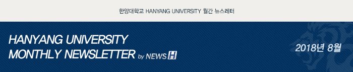 뉴스H 월간 뉴스레터 2018년 08월호