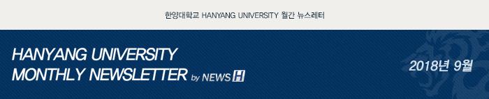 뉴스H 월간 뉴스레터 2018년 09월호