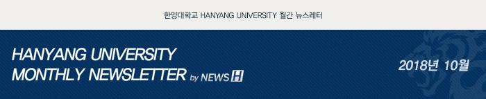 뉴스H 월간 뉴스레터 2018년 10월호