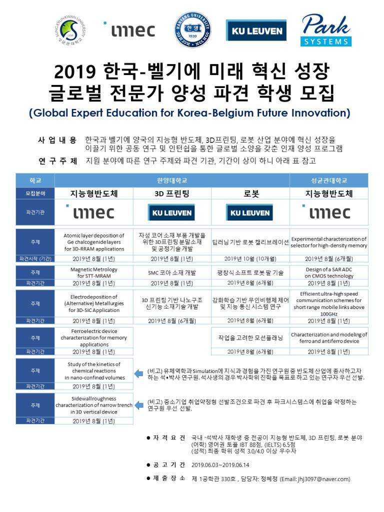 News in Series - Hanyang University - [Excellent R&