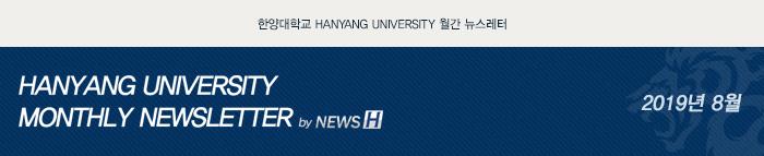 뉴스H 월간 뉴스레터 2019년 8월호