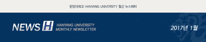 뉴스H 월간 뉴스레터 2017년 1월호