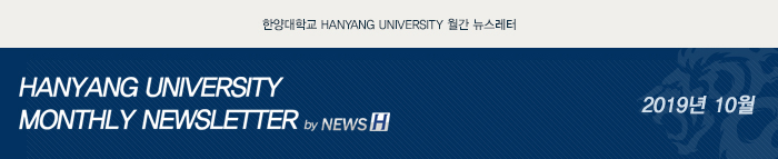뉴스H 월간 뉴스레터 2019년 10월호