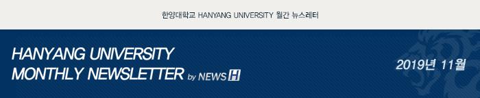 뉴스H 월간 뉴스레터 2019년 11월호