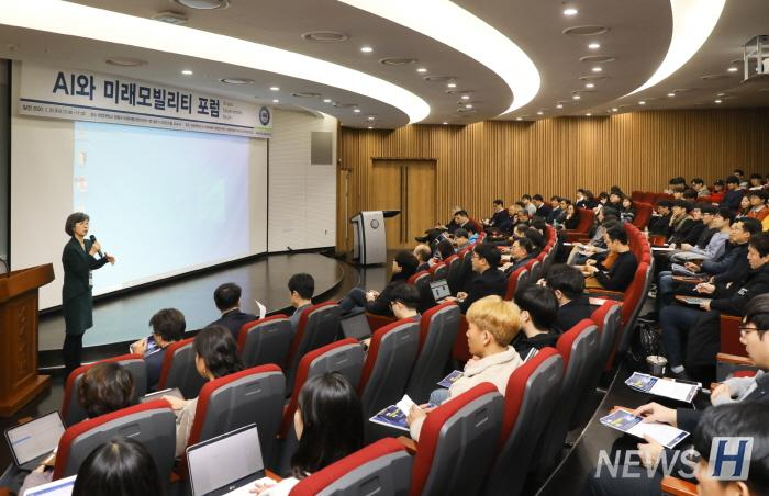 한양대, AI·미래모빌리티 관련 포럼 개최