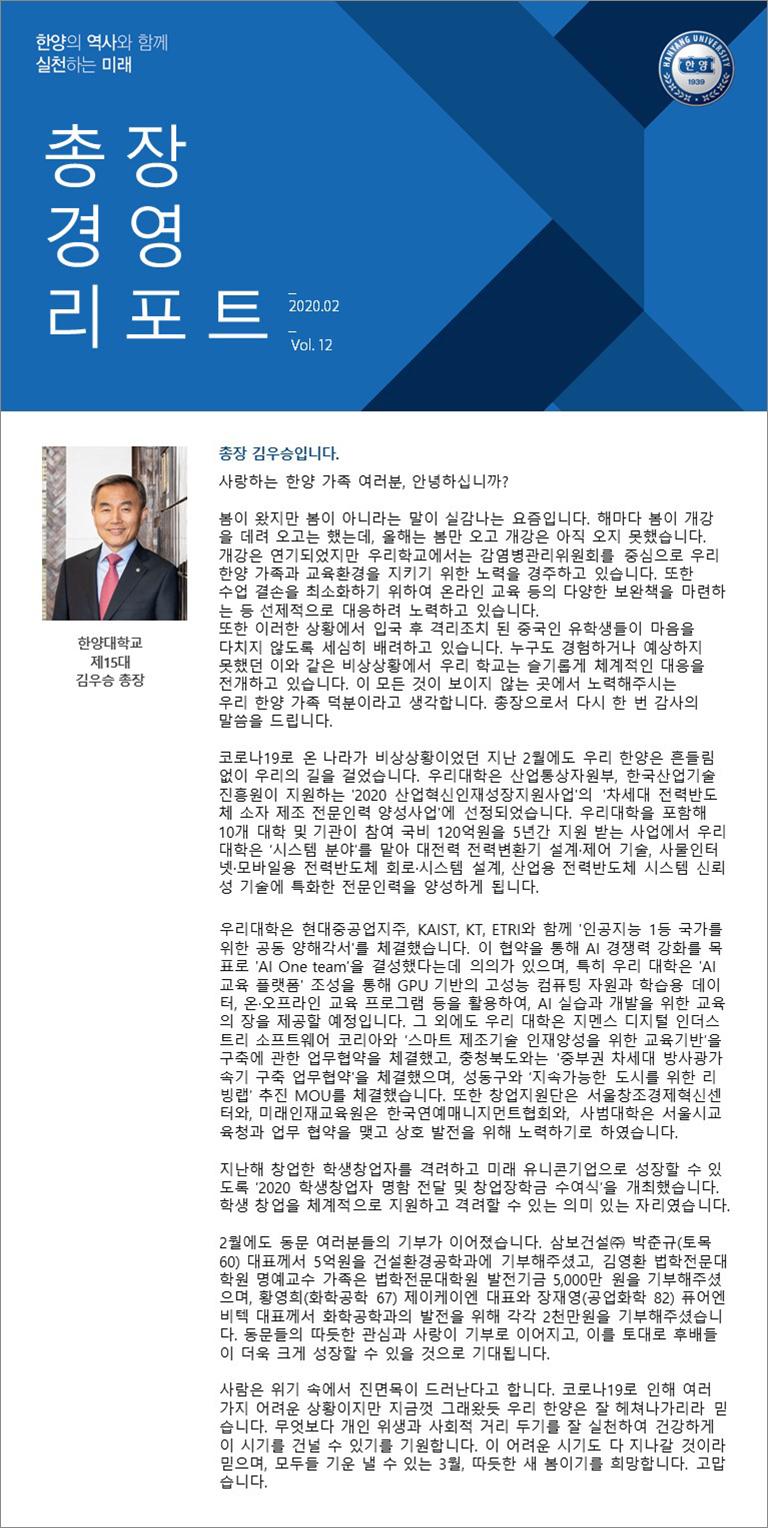 총장경영리포트 2020년 2월호