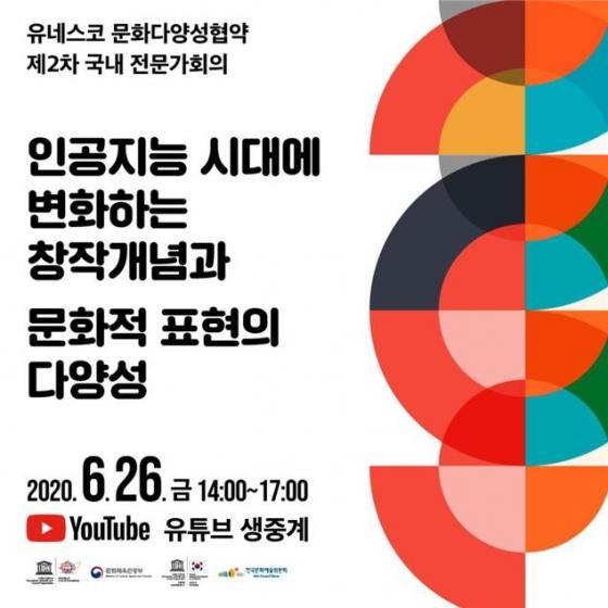 이상욱 교수, 유네스코 문화다양성 협약 전문가 토론회에서 발표
