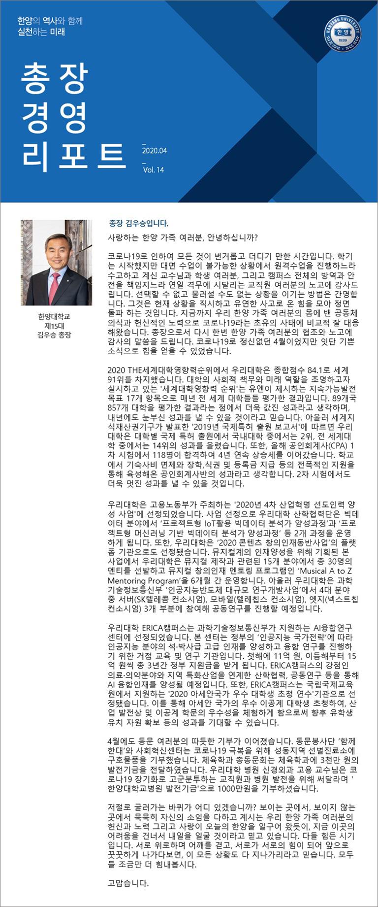 총장경영리포트 2020년 4월호