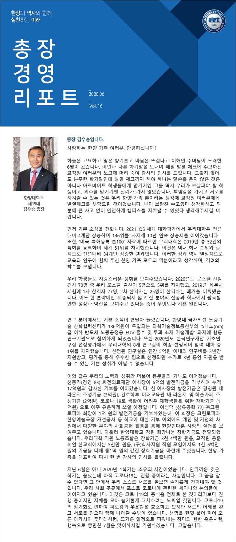 총장경영리포트 2020년 6월호