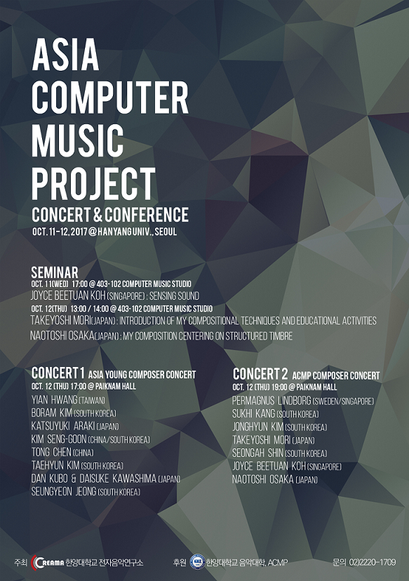 [Oct.11-12.2017] Asia Computer Music Project: Concert & Conference