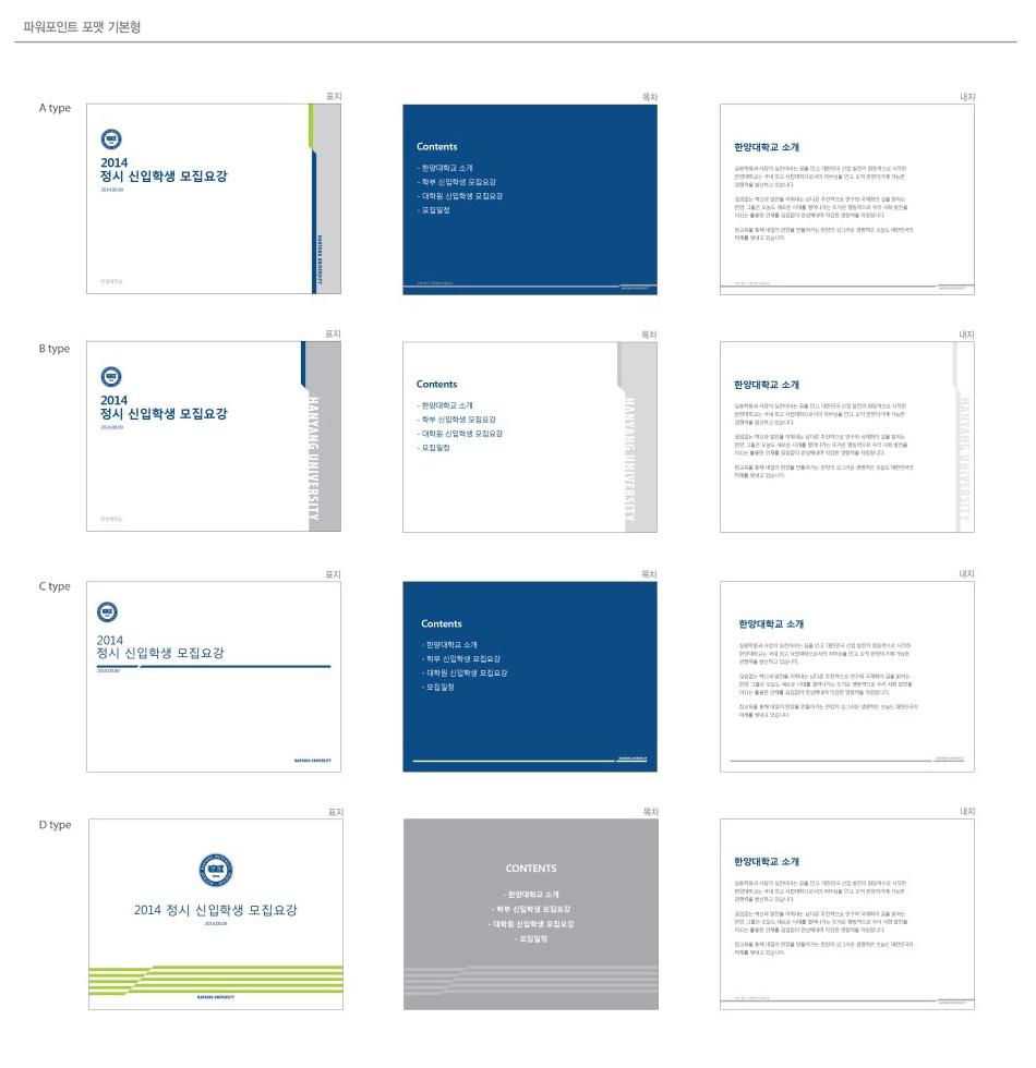 UI 활용 양식 - 한양대학교 - 보고서/서식류/PPT