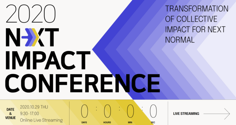 2020 Next_Impact_Conference