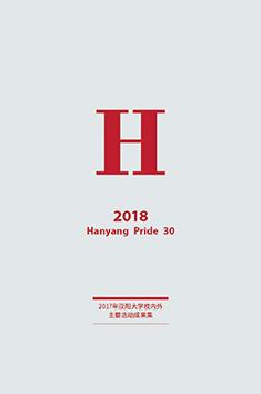 2018 Hanyang Pride 30