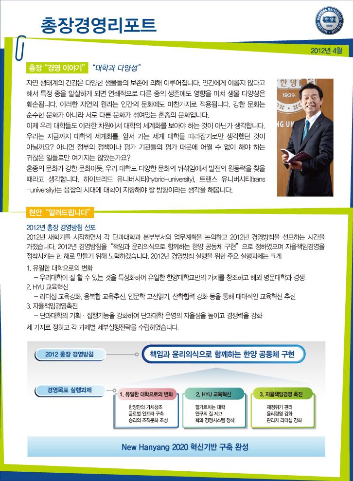 총장경영리포트 2012년 4월호