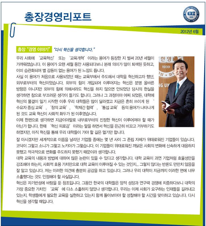 총장경영리포트 2012년 6월호