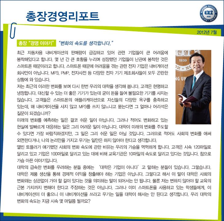 총장경영리포트 2012년 7월호