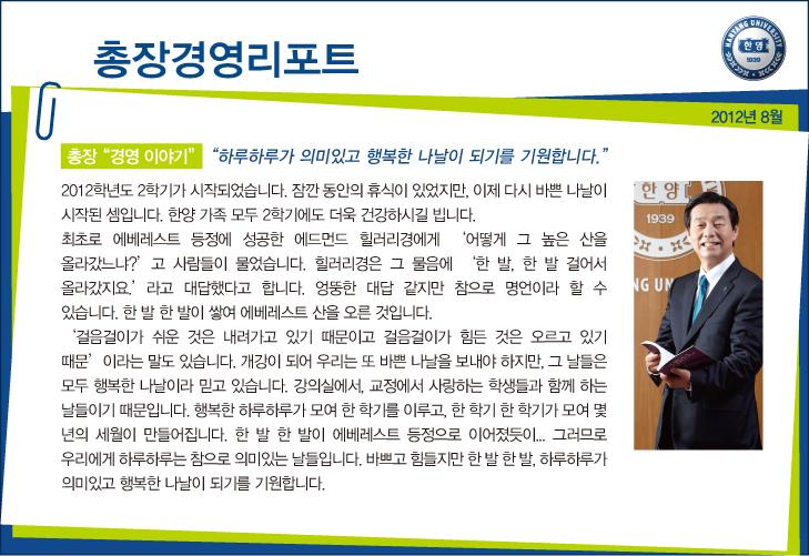 총장경영리포트 2012년 8월호
