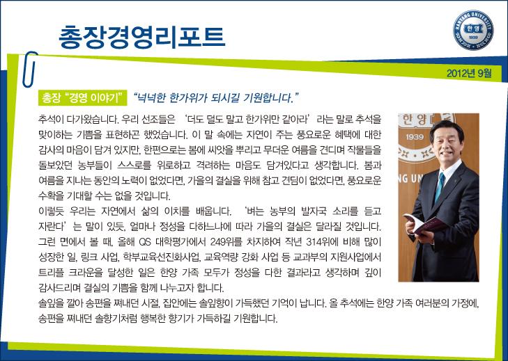 총장경영리포트 2012년 9월호