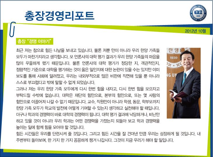 총장경영리포트 2012년 10월호
