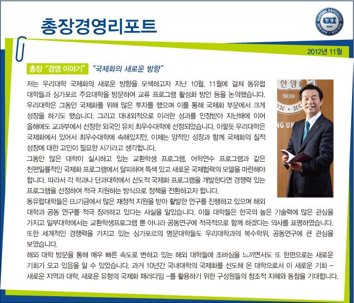 총장경영리포트 2012년 11월호
