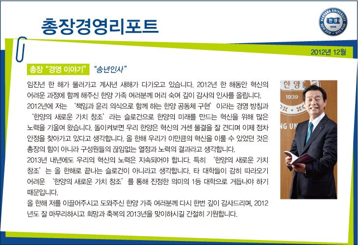 총장경영리포트 2012년 12월호