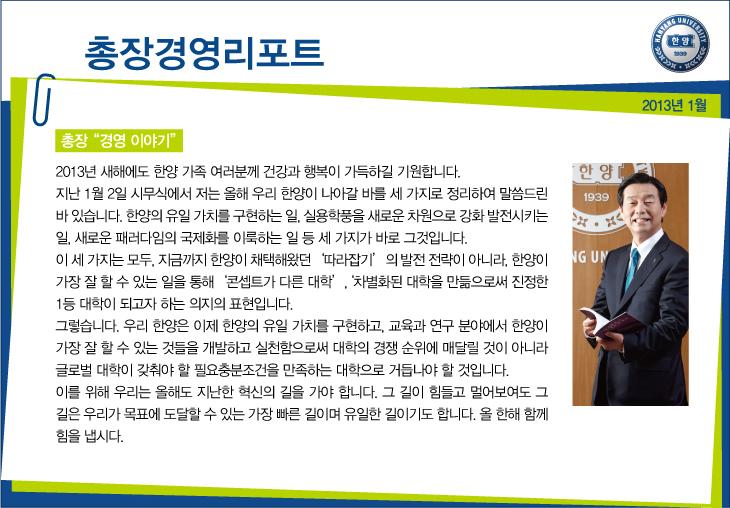 총장경영리포트 2013년 1월호