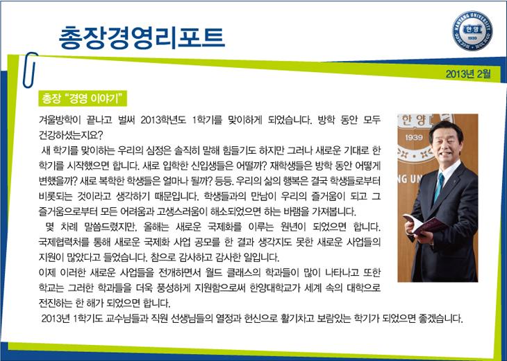 총장경영리포트 2013년 2월호