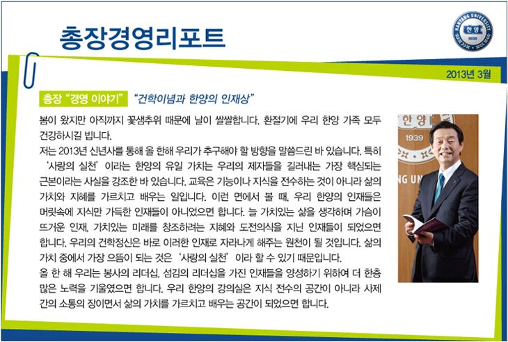 총장경영리포트 2013년 3월호