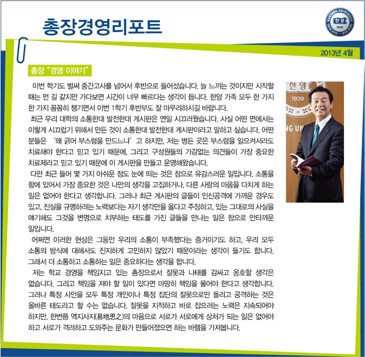 총장경영리포트 2013년 4월호