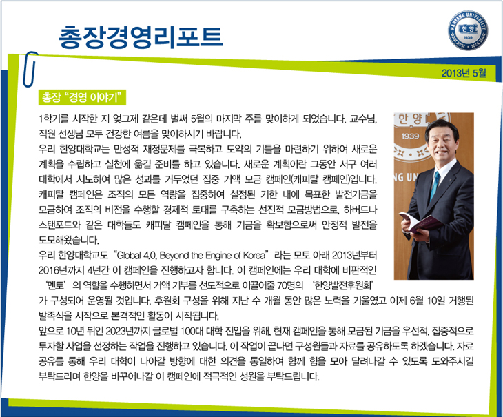 총장경영리포트 2013년 5월호