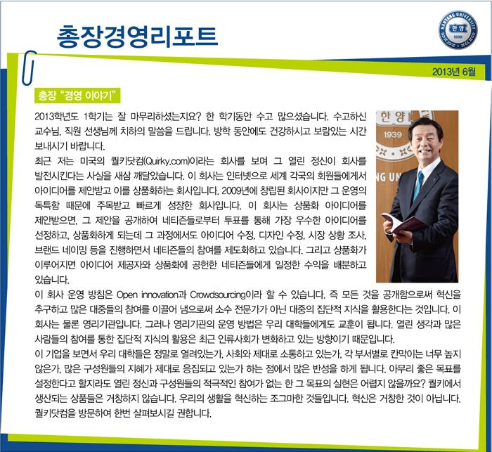 총장경영리포트 2013년 6월호