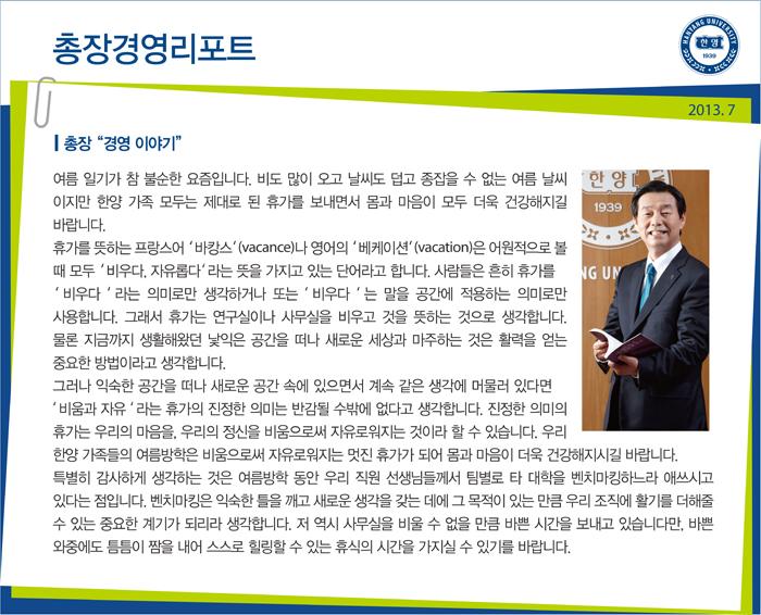 총장경영리포트 2013년 7월호