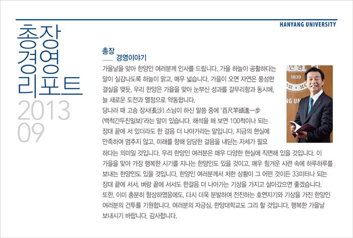 총장경영리포트 2013년 9월호