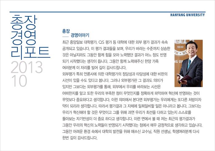 총장경영리포트 2013년 10월호