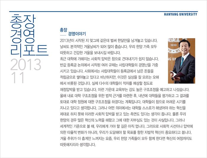 총장경영리포트 2013년 11월호
